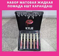 Набор матовая жидкая помада 6шт карандаш Kylie!Опт