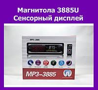 Магнитола 3885U Сенсорный дисплей!Акция