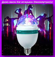 Диско-лампа для вечеринок Discolamp+patron,Диско-лампа LED LASER,Лампа LED Mini Party Light Lamp!Опт