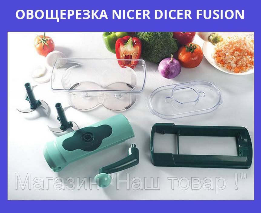 Овощерезка nicer dicer fusion с 13 предметами