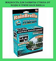 Жидкость для защиты стекла от воды и грязи Rain Brella!Акция
