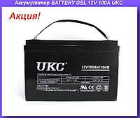 Аккумулятор BATTERY GEL 12V 100A UKC,Аккумулятор BATTERY GEL 12V 100A UKC,гелевый кислотно-свинцовый!Акция