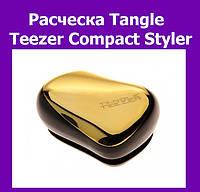Расческа Tangle Teezer Compact Styler!Акция