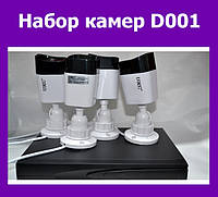 Набор камер D001!Опт