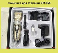 Мощная аккумуляторная машинка для стрижки GM-555 (керамические ножи), фото 1
