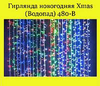 Гирлянда новогодняя Xmas (Водопад) 480-B  (ПРОДАЕТСЯ ТОЛЬКО ЯЩИКОМ!!!)(20)!Акция