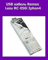 USB кабель Remax Lesu RC-050i Iphon4!Акция