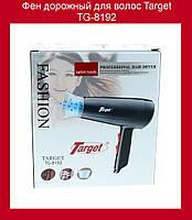 Фен дорожный для волос Target TG-8192!Акция