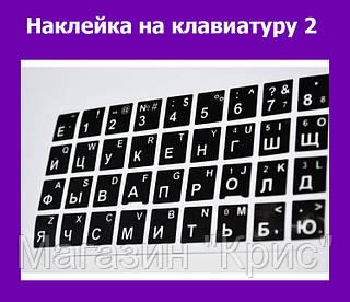Наклейка на клавиатуру 2!Акция