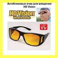 Антибликовые очки для вождения HD Vision!Акция