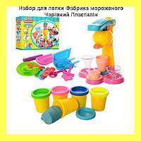 Набор для лепки Фабрика мороженого Чарівний Пластилін MK 0078!Акция
