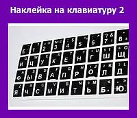 Наклейка на клавиатуру 2