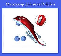 Ручной массажер Дельфин | Массажер для тела Dolphin | Вибромассажер для похудения