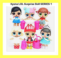 Кукла LOL Surprise Doll SERIES 1 в розовом яйце!Опт