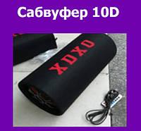 Сабвуфер 10D