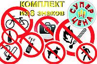 Комплект запрещающих знаков