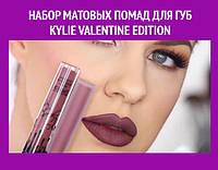 Набор матовых помад для губ KYLIE Valentine Edition