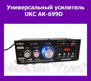 Универсальный усилитель UKC AK-699D!Опт