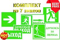 Комплект знаков эвакуации