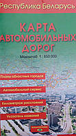 Карта автомобильных дорог   Республика Беларусь  1: 850 000
