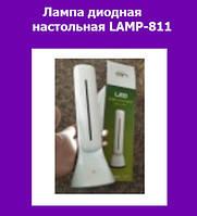 Лампа диодная настольная LAMP-811!Акция