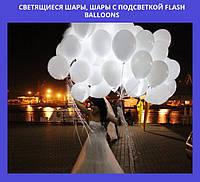 Светящиеся шары, шары с подсветкой FLASH BALLOONS!Опт