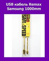 USB кабель Remax Samsung 1000mm!Опт