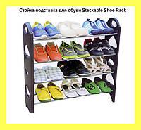 Стойка подставка для обуви Stackable Shoe Rack, 4 полки, 12 пар!Акция