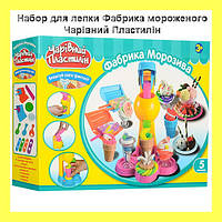 Набор для лепки Фабрика мороженого Чарівний Пластилін MK 0078!Опт