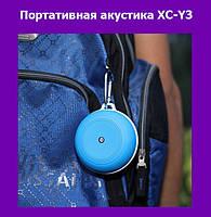 Портативная акустика XC-Y3!Опт