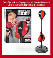 Боксёрский набор,груша на стойке(высота 90 до 130 см),перчатки,в коробке!Опт