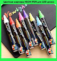 Цветные маркеры NEON PEN для LED доски!Акция