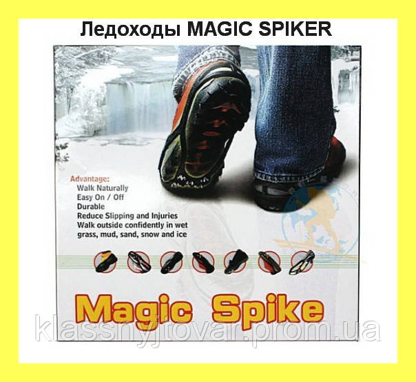 "Ледоходы MAGIC SPIKER!Акция - Магазин ""Наш товар !"" в Одессе"