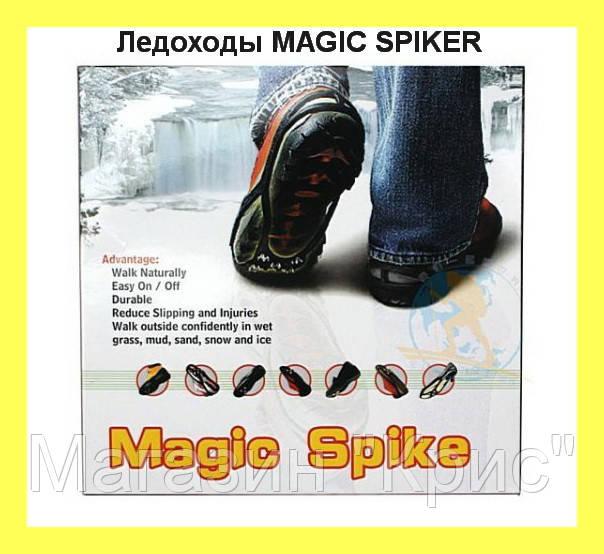 "Ледоходы MAGIC SPIKER!Акция - Магазин ""Крис"" в Одессе"