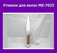 Утюжок для волос MZ-7023!Опт