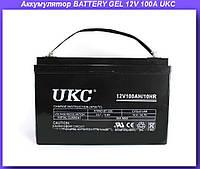 Аккумулятор BATTERY GEL 12V 100A UKC,Аккумулятор BATTERY GEL 12V 100A UKC,гелевый кислотно-свинцовый!Опт