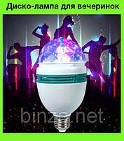 Диско-лампа для вечеринок Discolamp+patron Хорошего качества!Акция