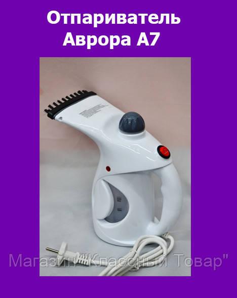 Отпариватель Аврора A7