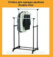 Стойка для одежды двойная Double-Pole WJF-001!Опт