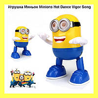 Игрушка Миньон Minions Hot Dance Vigor Song!Акция