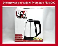 Электрический чайник Promotec PM 8002