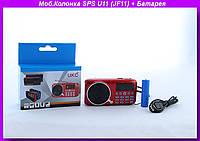 Моб.Колонка SPS U11 (JF11) + Батарея,Портативная колонка FM радио MP3 USB UKC U-11 c аккумулятором 18650!Опт