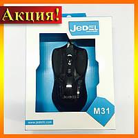 Компьютерная мышь М31!Акция