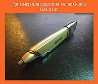 Триммер для удаления волос Gemei GM-3110!Опт