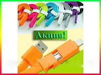 USB кабель 2 в 1!Акция