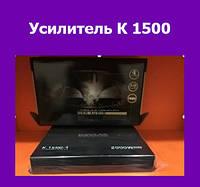 Усилитель К 1500!Опт
