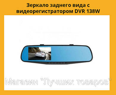 Зеркало регистратор с Двумя камерами DVR  138W 4` two camera!Опт