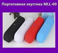 Портативная акустика MLL-60