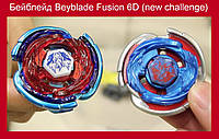 Бейблейд Beyblade Fusion 6D (new challenge)!Опт