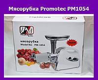 Мясорубка Promotec PM1054!Опт